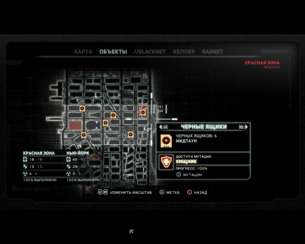 Как Найти Доктора Сандра Биллингсли В Игре Prototype 2